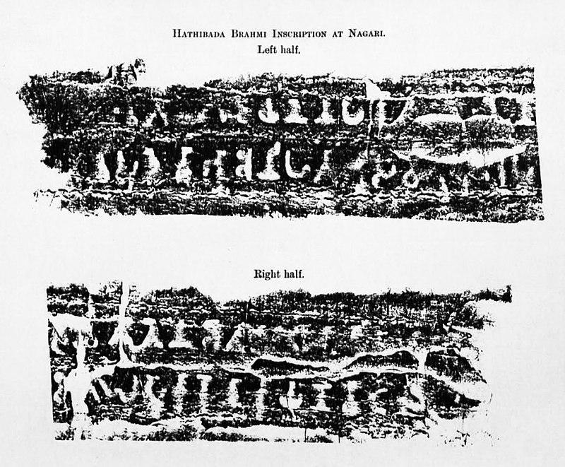 Hathibada Ghosundi Inscriptions in the ancient Sanskrit language, 2nd Century BC.