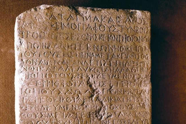 Upper half of the Nazareth Inscription.
